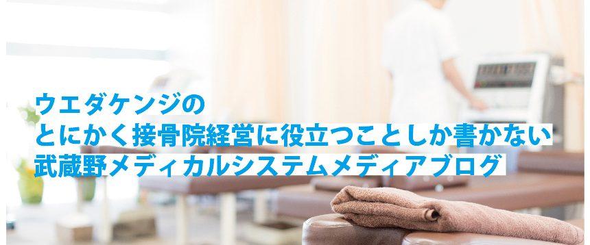 武蔵野メディカル